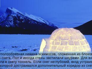 Иглу Иглу – куполообразная хижина эскимосов, сложенная из блоков плотного сне