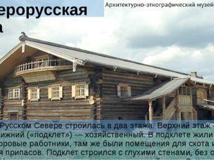 Северорусская изба Изба на Русском Севере строилась в два этажа. Верхний этаж