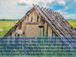 Кава Кава – двускатный шалаш óрочей, коренного народа Хабаровского края (Даль