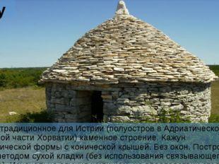 Кáжун Кáжун – традиционное для Истрии (полуостров в Адриатическом море, в сев