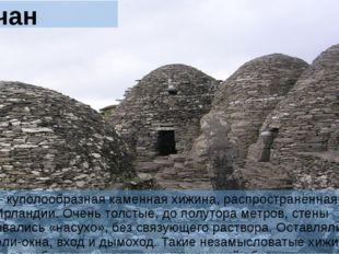 Клочан Клочан – куполообразная каменная хижина, распространённая на юго-запад