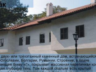 Конáк Конáк — двух- или трёхэтажный каменный дом, встречающийся в Турции, Юго