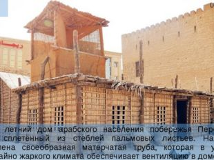 Ариш Ариш – летний дом арабского населения побережья Персидского залива, спле
