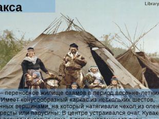 Кувакса Кувакса – переносное жилище саамов в период весенне-летних кочёвок. И