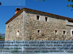 Кула Кула – укреплённая башня из камня в два-три этажа с мощными стенами и ма
