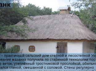 Мáзанка Мáзанка – практичный сельский дом степной и лесостепной Украины. Своё