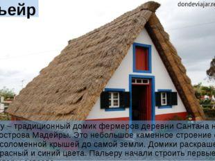 Пальейру Пальейру – традиционный домик фермеров деревни Сантана на востоке ос
