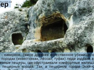 Пещера Пещера – наверное, самое древнее естественное убежище человека. В мягк