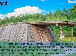 Балагáн Балагáн – зимнее жилище якутов. На бревенчатом каркасе укреплялись на