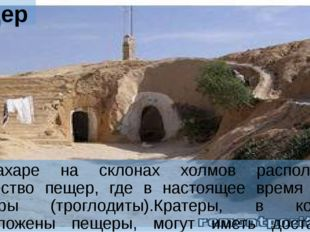 Пещера В Сахаре на склонах холмов расположено множество пещер, где в настояще