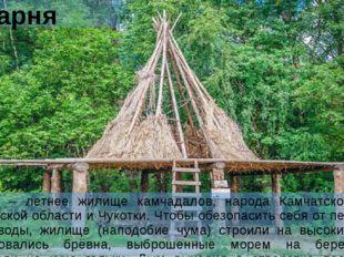 Поварня Поварня – летнее жилище камчадалов, народа Камчатского края, Магаданс