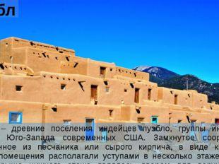 Пуэбло Пуэбло – древние поселения индейцев пуэбло, группы индейских народов Ю