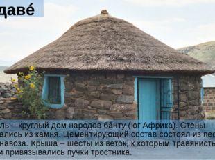 Рондавéль Рондавéль – круглый дом народов бáнту (юг Африка). Стены складывали
