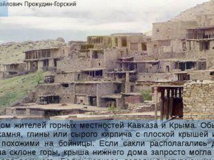 Сáкля áкля – дом жителей горных местностей Кавказа и Крыма. Обычно это дом из