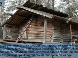 Сенек Сенек – «бревенчатая юрта» шорцев, народа юго-восточной части Западной