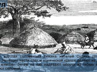 Токуль Токуль – круглая соломенная хижина жителей Судана (Восточная Африка).