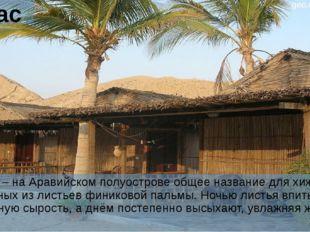 Барасти Барасти – на Аравийском полуострове общее название для хижин, сплетён