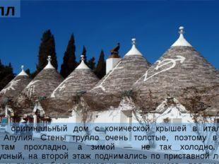 Трýлло Трýлло – оригинальный дом с конической крышей в итальянской области Ап