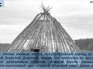 Урасá Урасá — летнее жилище якутов, конусообразный шалаш из жердей, обтянутый