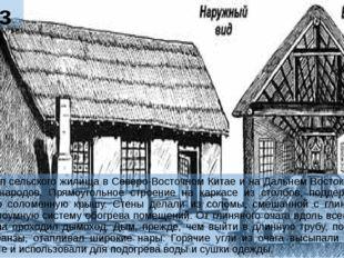 Фáнза Фáнза – тип сельского жилища в Северо-Восточном Китае и на Дальнем Вост