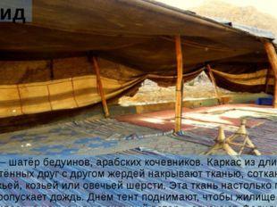 Фелидж Фелидж – шатёр бедуинов, арабских кочевников. Каркас из длинных перепл