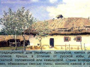 Хáта Хáта – традиционный дом украинцев, белорусов, южных русских и части поля