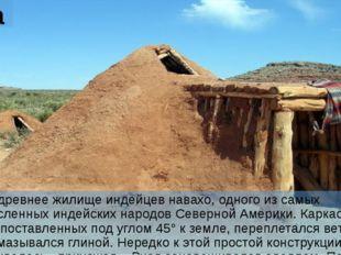 Хóган Хóган – древнее жилище индейцев навахо, одного из самых многочисленных