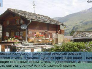 Шалé Шалé («хижина пастуха») – небольшой сельский домик в «швейцарском стиле»