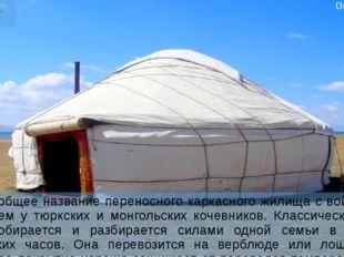 Юрта Юрта – общее название переносного каркасного жилища с войлочным покрытие
