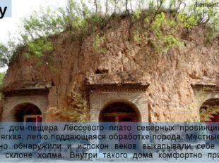 Яодун Яодун — дом-пещера Лёссового плато северных провинций Китая. Лёсс – мяг