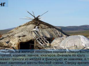 Ярáнга Ярáнга – переносное жилище некоторых народов северо-востока Сибири: чу