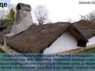 Бордей Бордей – традиционная полуземлянка в Румынии и Молдавии, крытая толсты
