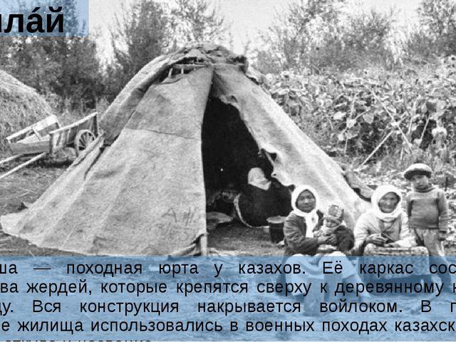 Абылáйша Абылáйша — походная юрта у казахов. Её каркас состоит из множества ж...