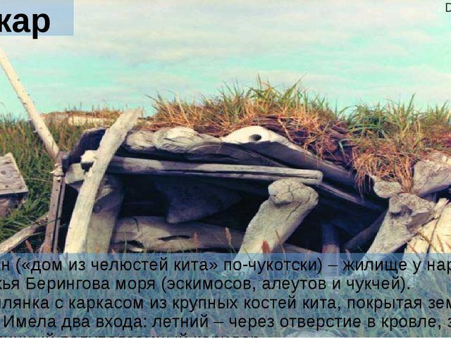 Валкаран Валкаран («дом из челюстей кита» по-чукотски) – жилище у народов поб...