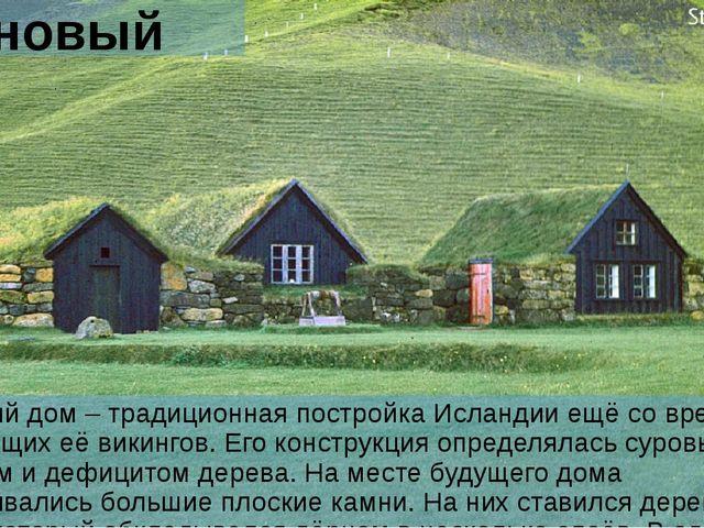Дёрновый дом Дёрновый дом – традиционная постройка Исландии ещё со времён нас...