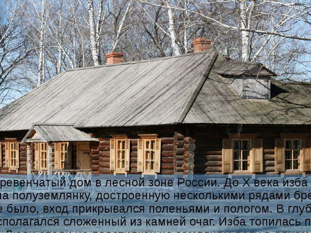 Изба Изба – бревенчатый дом в лесной зоне России. До Х века изба была похожа...