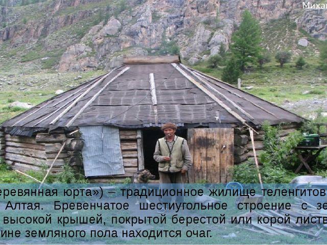 Аил Аил («деревянная юрта») – традиционное жилище теленгитов, народа Южного А...