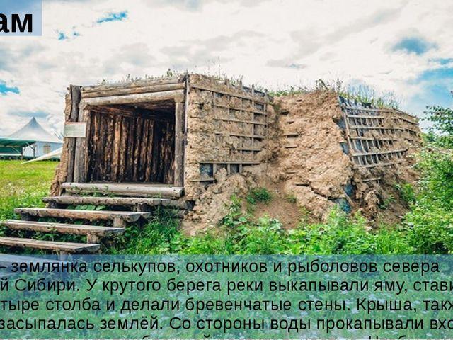 Карамо Карамо – землянка селькупов, охотников и рыболовов севера Западной Сиб...