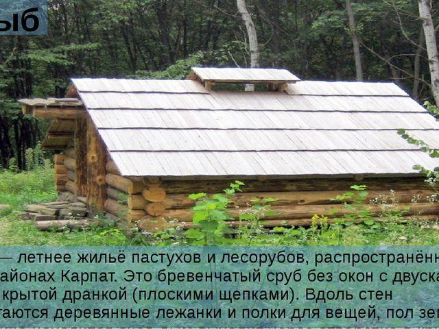 Колыба Колыба — летнее жильё пастухов и лесорубов, распространённое в горных...