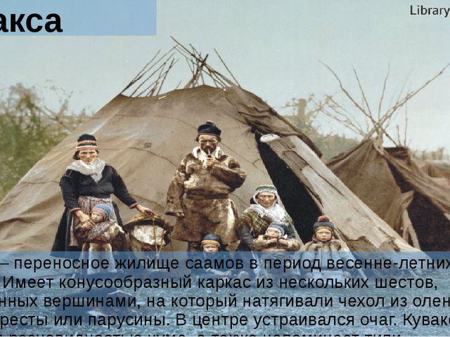 Кувакса Кувакса – переносное жилище саамов в период весенне-летних кочёвок. И...