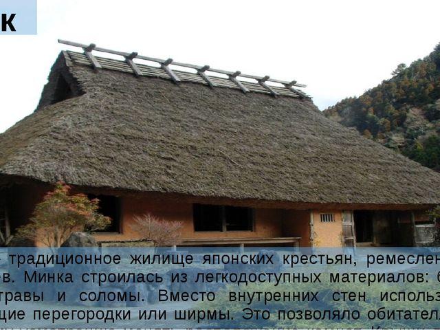 Минка Минка – традиционное жилище японских крестьян, ремесленников и торговце...