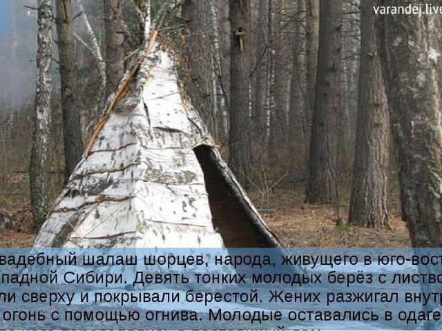 Одаг Одаг – свадебный шалаш шорцев, народа, живущего в юго-восточной части За...