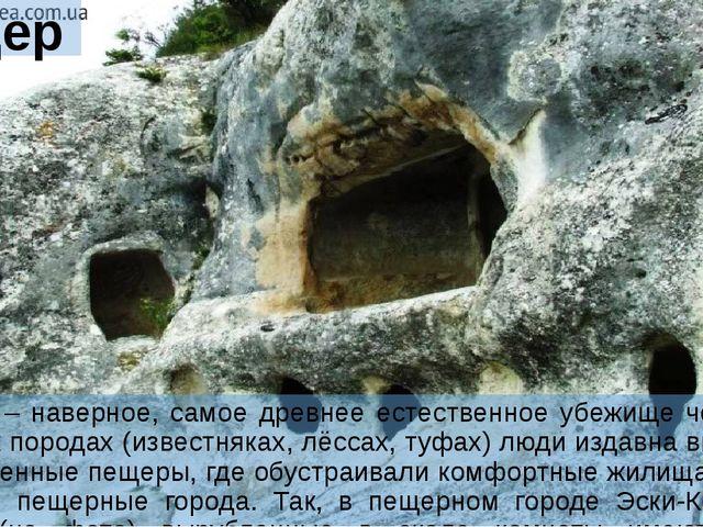 Пещера Пещера – наверное, самое древнее естественное убежище человека. В мягк...