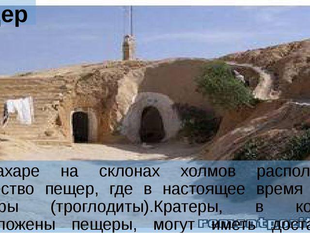 Пещера В Сахаре на склонах холмов расположено множество пещер, где в настояще...