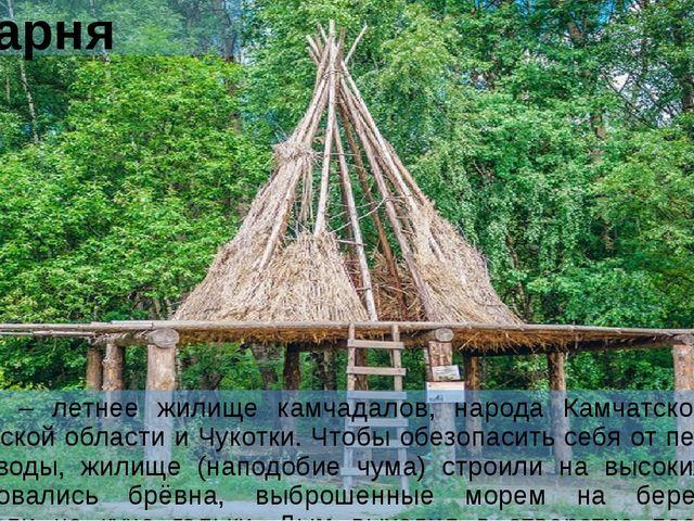 Поварня Поварня – летнее жилище камчадалов, народа Камчатского края, Магаданс...