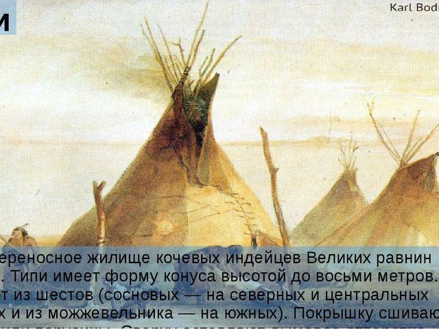 Типи Типи – переносное жилище кочевых индейцев Великих равнин Америки. Типи и...