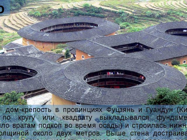Тýлоу Тýлоу — дом-крепость в провинциях Фуцзянь и Гуандун (Китай). Из камней...