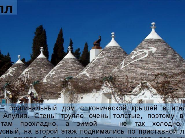 Трýлло Трýлло – оригинальный дом с конической крышей в итальянской области Ап...