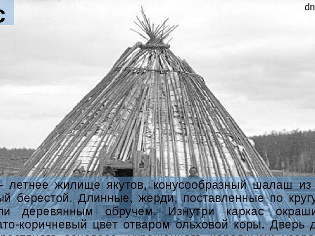 Урасá Урасá — летнее жилище якутов, конусообразный шалаш из жердей, обтянутый...