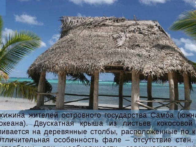 Фале Фале – хижина жителей островного государства Самóа (южная часть Тихого о...